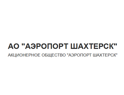 ao-aehroport-shahtersk