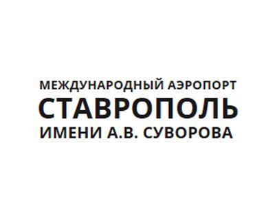 ao-mezhdunarodnyj-aehroport-stavropol
