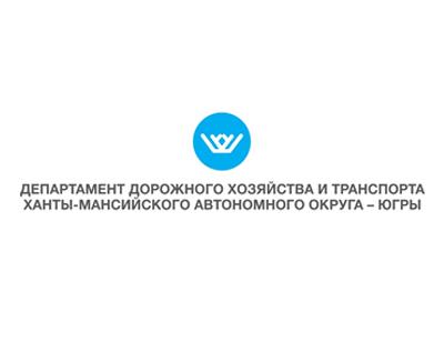 departament-dorozhnogo-hozyajstva-i-transporta-hanty-mansijskogo-avtonomnogo-okruga-yugry