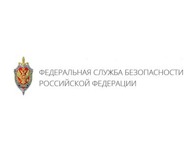 federalnaya-sluzhba-bezopasnosti-rossijskoj-federacii