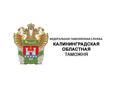 kaliningradskaya-oblastnaya-tamozhnya