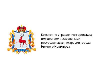 komitet-po-upravleniyu-gorodskim-imushchestvom-i-zemelnymi-resursami-administracii-goroda-nizhnego-novgoroda