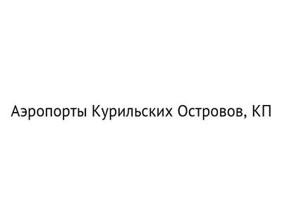 kp-aehroporty-kurilskih-ostrovov