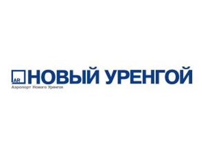 oao-novourengojskij-obedinennyj-aviaotryad