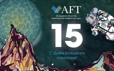 Компании Торговый Дом ЭЙРФЛОТ ТЕХНИКС 15 лет