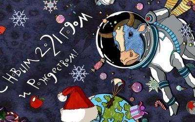 Компания «Торговый Дом ЭЙРФЛОТ ТЕХНИКС» поздравляет всех с наступающими праздниками — Новым годом и Рождеством Христовым!